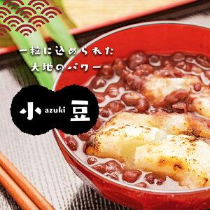 【小豆 500g】 小豆  1kg 10kg 30kg あずき