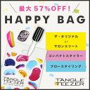 【公式】タングルティーザー 正規品 TANGLE TEEZER HAPPY BAG 福袋 2018 コスメ