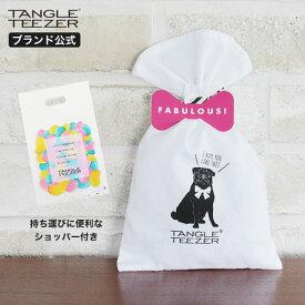 【公式】タングルティーザー TANGLE TEEZER 公式オリジナルギフトラッピング