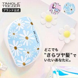 タングルティーザー 正規 TANGLE TEEZER コンパクトスタイラー スキニーディップシリーズ 魔法のブラシ プレゼント さらツヤ髪