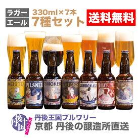 【京都 丹後 クラフトビール 送料無料 醸造所直送 ご贈答に】 地ビール 飲み比べ 7種セット TANGOKINGDOMBeer(r) 丹後王国ブルワリー