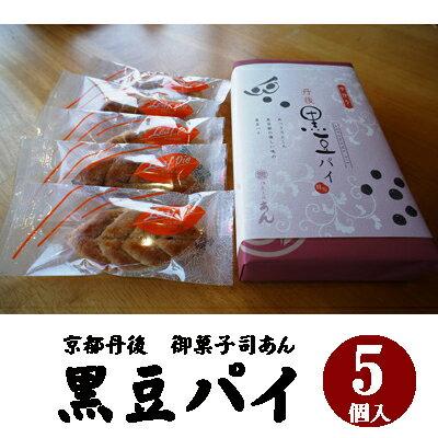 黒豆パイ・黒豆入り・リーフパイ・御菓子司あん・パイ生地・和菓子パイ