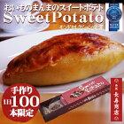 おいものまんまのスイートポテト・おいものまんまのSweetPotato【御菓子司あん】【スイートポテト】【sweetpotato】