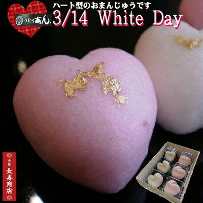 ハート饅頭・はーと饅頭・ハート型・はーと型・ホワイトデーお返し・ホワイトデー送料無料・ホワイトデーギフト・ホワイトデープレゼント・送料無料ホワイトデー・ぎりちょこ・饅頭・和風