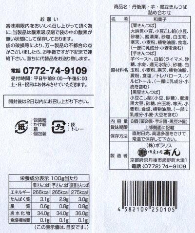 御菓子司あん★三種きんつば詰合せ原材料