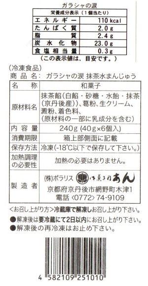 御菓子司あん★ガラシャの涙原材料表示