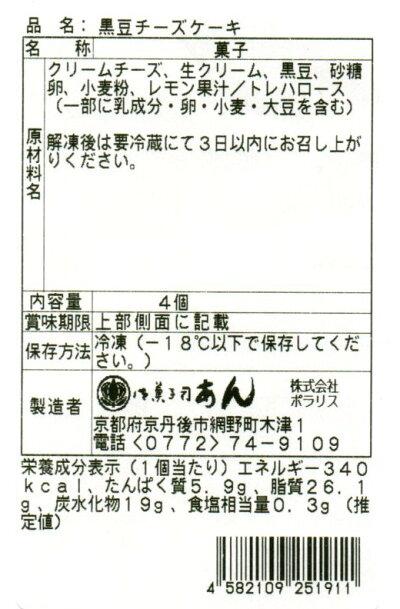 御菓子司あん★黒豆チーズケーキ原材料表示