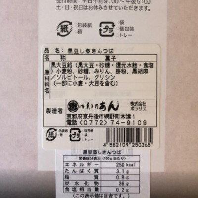 御菓子司あん★黒豆蒸しきんつば原材料表示