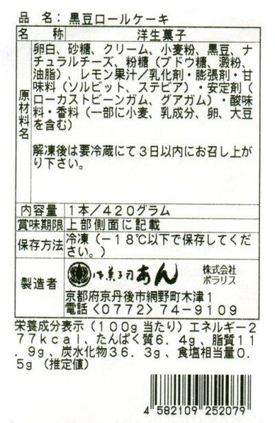 御菓子司あん★黒豆ロールケーキ原材料表示