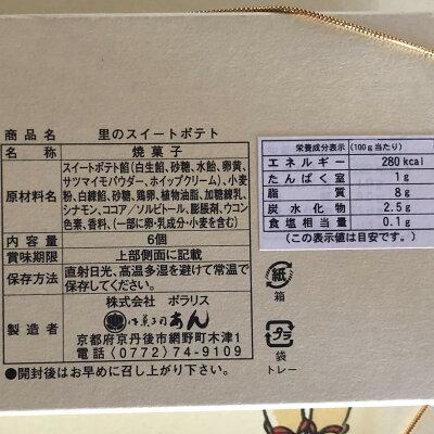 御菓子司あん★里のスイートポテト原材料表示