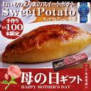 SweetPotato モンドセレクション スイートポテト