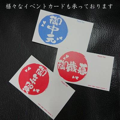 御中元カード・お歳暮カード・お年賀カード・ギフトカード