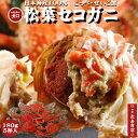 日本海産★セコガニ5杯<大サイズ>【茹】<180g前後>松葉ガニメス★【せこがに 送料無料】【御歳暮】【セコガニ】【…