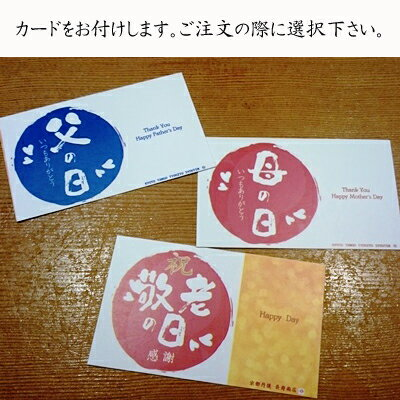 母の日父の日敬老の日ギフトカード・黒豆チーズケーキ・カードをお付けします