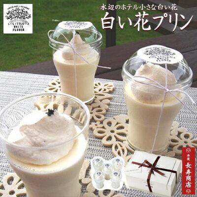 【水辺のホテル小さな白い花】【白い花プリン】京都ご当地プリン・LITTELEWHITEFLOWER・ぷりん・白いプリン・ヒラヤミルク使用
