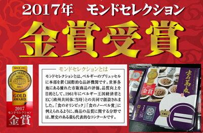出石そば・田中屋出石そば・美味しい蕎麦・ソバ・お蕎麦・モンドセレクション