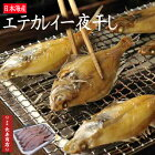 日本海産カレイの一夜干し・カレイ干物・鰈・かれい・カレイ・エテカレイ・カレイ一夜干し