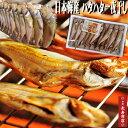 ★日本海産 ハタハタ一夜干し<1kg>約20枚入【冷凍】はたはた一夜干し【干物ハタハタ】【ハタハタ 干物】【ハタハ…