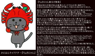 ★かにはんオリジナルキャラクター『ちょきにゃん』ストラップ10cm/1個【かにはんキャラクター】【ちょきにゃん】【チョキニャン】【オリジナルストラップ】【キーホルダー】【黒猫】【ねこ】