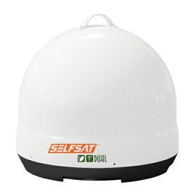【メーカー再生品】テレビに繋げるだけでどこでも手軽に使えるオールインワンアンテナ SELFSAT DUAL J06D【送料無料】