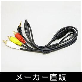【DM便OK】ドライブレコーダー Watchdog KBB-005/EagleView KBB-003 専用 AVケーブル