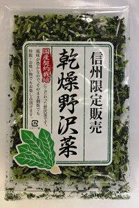 乾燥野沢菜