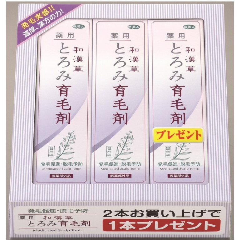 和漢草薬用 とろみ育毛剤3本セット アズマ商事 アレルギー 垂れ落ちにくい 流れない
