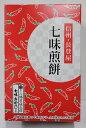 信州限定 八幡屋磯五郎 七味煎餅 せんべい