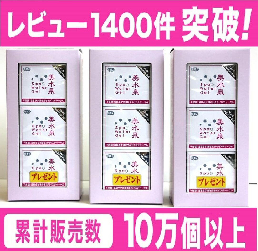 オールインワンジェル アズマ商事 美水泉 3個×3セット