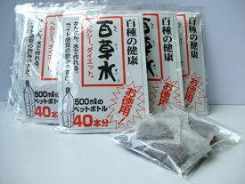 百種の健康 百草水 10個セット