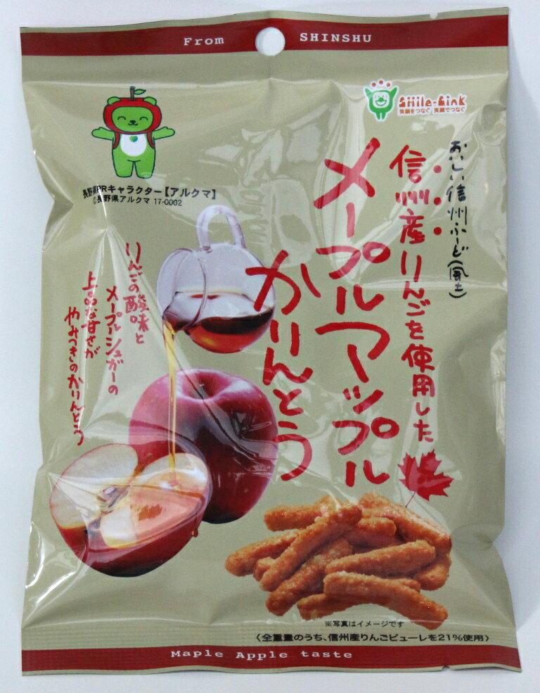 【アルクマ】メープルアップルかりんとう15袋セット