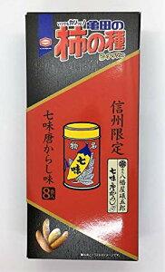 信州限定 亀田の柿の種 八幡屋磯五郎七味唐からし味