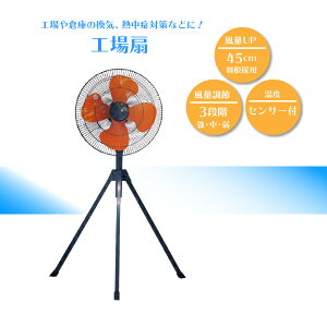 工場扇 扇風機 オレンジ 45cm 大型 4枚羽 風量3段階 温度センサー付き 換気扇 熱中症 対策 冷却 乾燥 送風 首振り 空調機 建築 現場 土木 倉庫 【工場や建築現場の熱い場所を強力冷風で涼しく