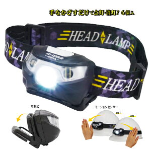 ヘッドライト モーションセンサー付 6個セット LED 3W 照明 器具 ヘルメット用 ランプ アウトドア 釣り キャンプ 作業用 工事用 バンド付 【手をかざすだけで点灯・消灯!モーションセンサー
