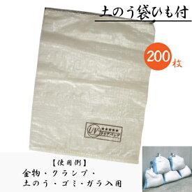 土のう袋 土嚢袋 UVクリアーバッグ 厚手で中身の見えるタイプ ひも付 200枚 ( 25枚 × 8袋 ) サイズ480 x 620 mm 金物・クランプ・土のう・ゴミ・ガラ入れ・雑袋用に!