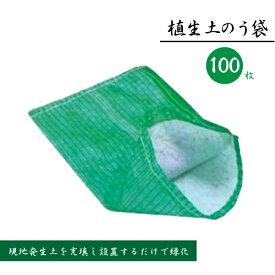 植生土のう袋 土嚢袋 緑化 グリーン 100枚 ( 50枚 × 2袋 ) サイズ400 x 600 mm 温暖化 対策 環境 問題 整備 【環境破壊の防止!緑化に便利な土のう袋】