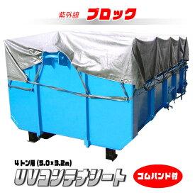 UVコンテナシート 4t〜 UV シルバー シート 紫外線防止 #4000 サイズ 5.0×3.2m ゴムバンド付 厚手 カバー 運搬 輸送 日本製 【コンテナシートで収容物の保護や景観を維持】
