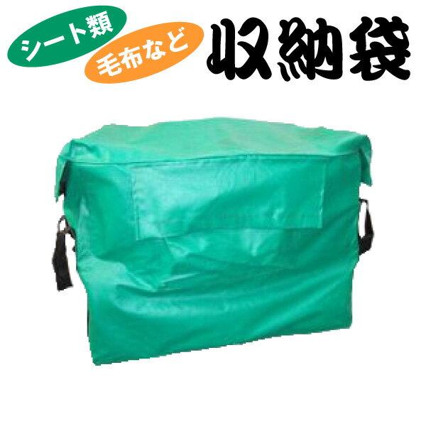 収納袋 C-10 【シート 収納 整理 保管 トラックシート コンテナシート 毛布 引越 】