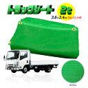 トラックシート 2t メッシュ トラック 荷台 シート カバー ゴムバンド付 ハトメ付 サイズ 3.6m×2.4m 平シート H-30ME…
