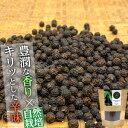 【カンボジアペッパー】黒胡椒ホール50g 自社管理農園で高品質自然栽培 エコサート欧州、USDA取得 (芳醇な香り スパイ…