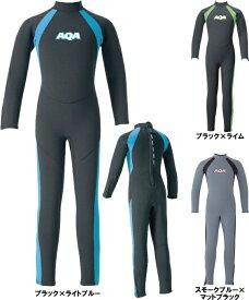 AQA キッズフルスーツ KW-4506A 全3色 100〜160サイズ 両手首・両足首ファスナー付