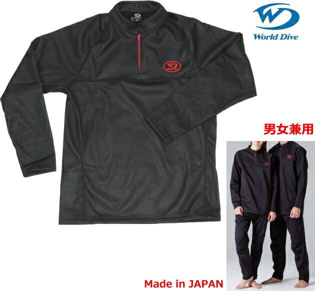 ワールドダイブ サーマルボディスムーサー・プルオーバー WSB2P *男女兼用 XS-XLサイズ ブラック