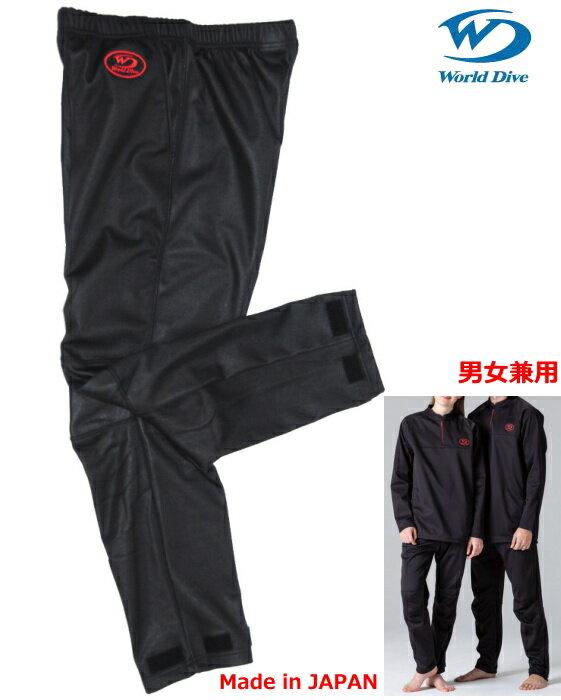 ワールドダイブ サーマルボディスムーサー・トラウザーズ WSB2T *男女兼用 XS-XLサイズ ブラック