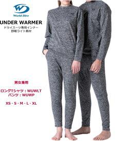 【2点セット販売】ワールドダイブ アンダーウォーマー・ロングTシャツ+パンツ WUWLT+WUWP 男女兼用 XS-XLサイズ ライトグレイ