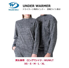 ワールドダイブ アンダーウォーマー・ロングTシャツ WUWLT 男女兼用 XS-XLサイズ ライトグレイ