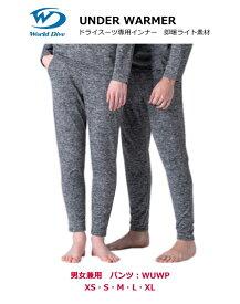 ワールドダイブ アンダーウォーマー・パンツ WUWP 男女兼用 XS-XLサイズ ライトグレイ