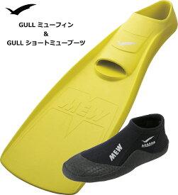 GULL ミューフィン+ショートミューブーツ*GF-2021 GF-2022 GF-2023 GF-2024 GF-2025 GA-5639