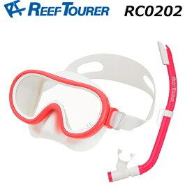 リーフツアラー RC0202 スノーケリング用・シリコーン製マスク&弁付きドライスノーケル子ども用2点セット