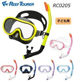 リーフツアラー RC0205 スノーケリング用・シリコーン製マスク&弁付きドライスノーケル子ども用2点セット