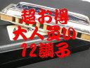 """☆お得な12本大人買い☆ SUZUKI """"MANJI (マンジ)"""" 【10ホールズ(ブルースハープ)】"""
